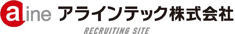 アラインテック株式会社 採用サイト