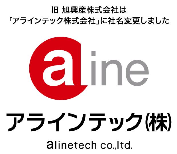 旧 旭興産株式会社は「アラインテック株式会社」に社名変更しました