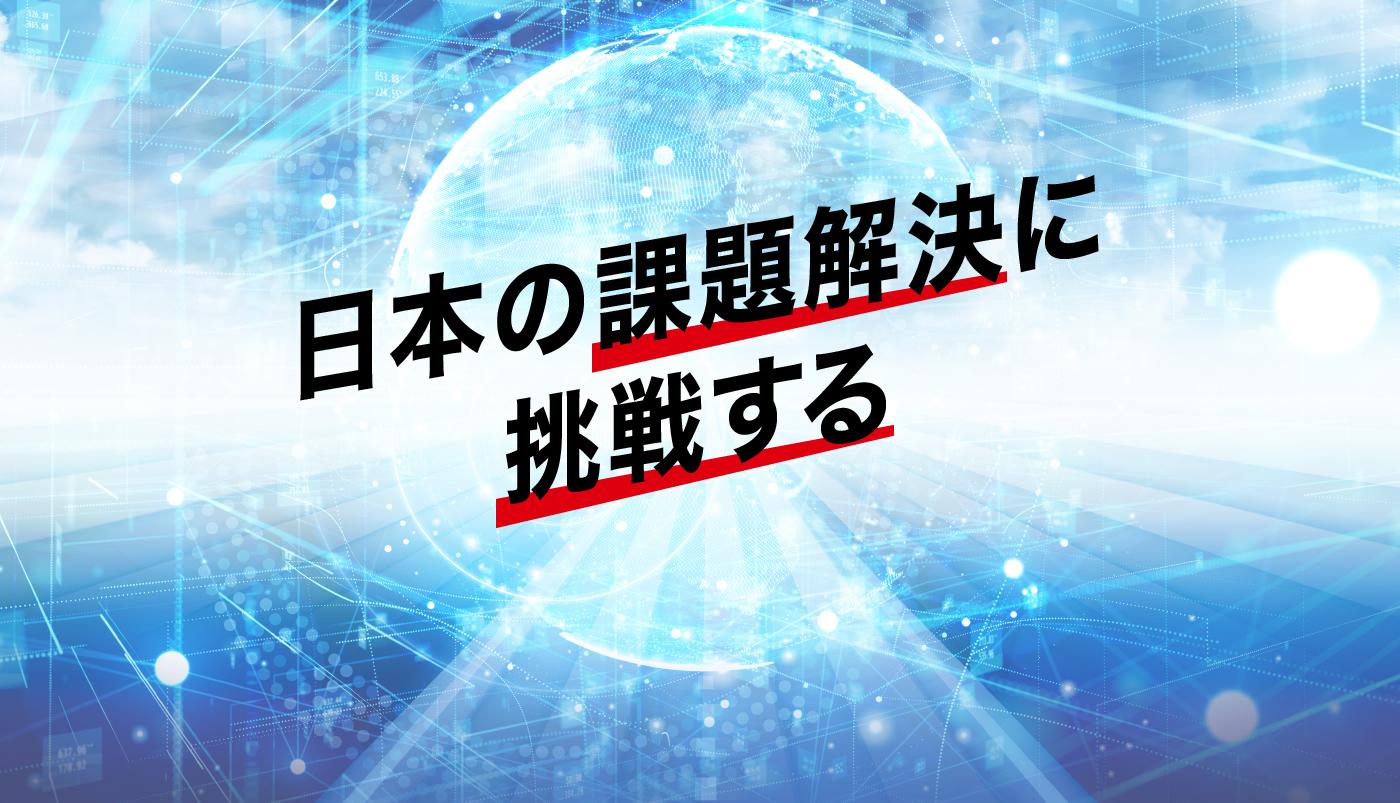 日本の課題解決に挑戦する